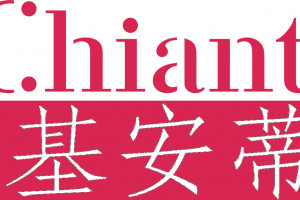 """Il Chianti parla cinese: si legge """"Shiandi"""" il marchio registrato in Cina dal Consorzio della Docg"""