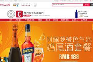 Campari sbarca su Tmall, marketplace B2C di Alibaba, alla conquista dei Millennials cinesi