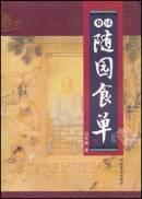 Il libro sulla cucina cinese Suiyuan Shidan di Yuanmei